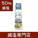 減塩調味料 50% 減塩 日清 ヘルシー 減塩 ドレッシング シーザー 2本セット