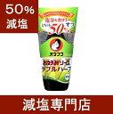 減塩調味料 【塩分とカロリー 50%オフ】 オタフク 減塩 ソース ダブルハーフ