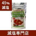 【45%減塩】うれしい減塩カレールゥ 国産原料使用 160g