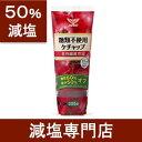 50%減塩 ケチャップ 糖質60%オフ ハグルマ 化学調味料無添加 285g×2本セット | 減塩調
