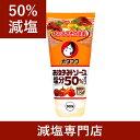 50%減塩 オタフク お好みソース カロリー30%オフ 30...