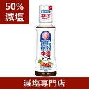 【50%減塩】有機野菜使用 中濃ソース 塩分・糖類・カロリー...