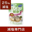20%減塩 さんまで健康(大根おろし煮) 90g×2袋セット | 減塩 減塩食品 塩分カット 食品