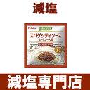 減塩 食品【やさしくラクケア】 減塩 スパゲティー ミートソース 2袋セット