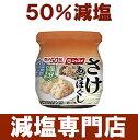 減塩 食品【塩分50%カット!】 ニッスイ サケあらほぐし 2個セット