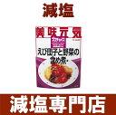 減塩 食品 キューピー プロチョイス えび団子と野菜の含め煮 1袋