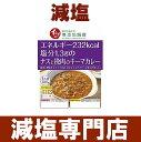 減塩 イシイのナスと挽肉のキーマカレー 無添加 200g×2...