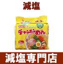 減塩 食品 無塩製麺 ラーメン チャンポン麺 (5食入り)