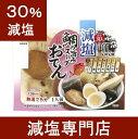 【冬は暖かいおでん】30% 減塩 鯛の旨み スープ おでん 2袋セット