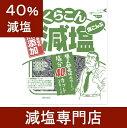塩分40%カット 無添加 減塩 塩こんぶ 北海道産昆布100% 2袋セット