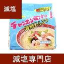 減塩 食品 無塩製麺 ラーメン 海鮮チャンポン麺 (5食入り)