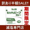 【訳あり期間限定半額SALE】塩分約50% 減塩 とろけるビーフ カレー 5袋セット