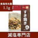 キッセイゆめシリーズ 減塩 すき焼き 140g×2袋セット 【 減塩 減塩食品 塩分カット 腎