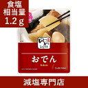 キッセイゆめシリーズ 減塩 おでん 150g×2袋セット【 ...
