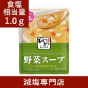 キッセイゆめシリーズ 減塩 野菜スープ 140g×2袋セッ