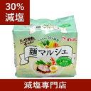 【30%減塩】無塩製麺 イトメン 麺マルシェ しお味ラーメン...