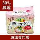 【30%減塩】無塩製麺 イトメン 麺マルシェ しょうゆ味ラー...