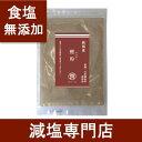 【食塩不使用 無添加 国産】 塩ぬき屋 鰹粉 (かつおこ) 100g