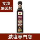 食塩不使用 無添加 アルチェネロ 有機 バルサミコ・ビネガー(醸造酢)250ml