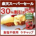【楽天スーパーSALE 30%割引き!!】無塩調味料【食塩不使用】有機栽培トマト使用 無塩ケチャップ(2本) 減塩に最適!