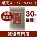 【楽天スーパーSALE 30%割引き!!】【食塩不使用 無添加 国産】 塩ぬき屋 鰹粉 (かつおこ) 100g