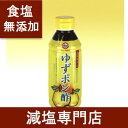 食塩無添加 化学調味料無添加 ゆずぽん酢 (大分県産ゆず使用) 300ml