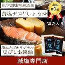 塩ぬき屋 塩分0.2%以下 食塩不使用 豆びしお醤油 化学調...