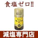 【食塩不使用】 カレー パウダー