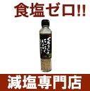 無塩調味料【食塩不使用】黒胡椒にんにく唐辛子
