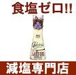 【訳あり60%割引き!!】無塩調味料【食塩不使用】トルーチ サフラン スプレー