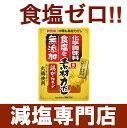 【食塩ゼロ 調味料】【食塩不使用】理研 素材力 鶏ガラスープ