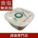 無塩 味噌 国産 500g×1個 【冷蔵配送】化学調味料無添加 【 食塩無添加 食塩不使用 無