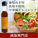 塩ぬき屋 食塩不使用 中華ドレッシング 化学調味料無添加 150ml×2本セット 【 無塩 減
