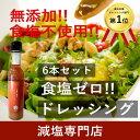 【楽天商品ランキング1位受賞】塩ぬき屋 食塩不使用ドレッシン...