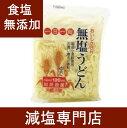 無塩 食品【食塩不使用】 ゆで 無塩 うどん 5袋セット 02P01Oct16
