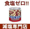 【毎日サラダ】 食塩無添加 ミックスビーンズ 2缶セット