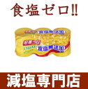 無塩 食品【食塩不使用】 いなば とれたてコーン 食塩無添加 (155g×3缶入り)