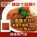 塩ぬき屋 食塩不使用 カレー 172g×2袋セット 【 日本初 オリジナル商品 減塩 無塩 食塩無添