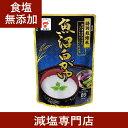 食塩不使用 コシヒカリ100%使用 魚沼白がゆ 250g×2袋セット