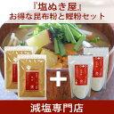 『塩ぬき屋』 お得な昆布粉と鰹粉 4袋セット 【オリジナル商品 減塩 無塩 粉末 食塩無添加