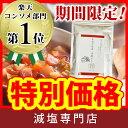 【期間限定10%割引き!】塩ぬき屋 食塩不使用 洋風だし 化学調味料無添加 【 オリジ