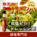 【楽天ランキング1位受賞】塩ぬき屋 食塩不使用 ドレッシング...