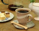 産地直送! 信楽焼 灰釉高台 コーヒー碗皿(コーヒーカップ&ソーサー) 【ギフト】【お祝い】【贈り物】【珈琲碗皿】【窯元直送】【信楽焼き】【合計3000以上で】