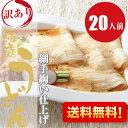 稲庭うどん 細手綯い かんざし麺 1kg×2袋 20食分 切り落とし 【国産 小麦粉 使用】【送料