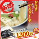 うどん 訳あり【数量限定】「ツルっ」「モチっ」の2つの食感を楽しめます!地元、秋田県でほぼ消費される通の方に人気の商品です。【お買い得】