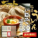 父の日 食べ物 二大産地詰合せ麺 ギフト 稲庭うどん 信州戸隠そば詰合わせ ( 比内地鶏つゆ 蕎麦つ