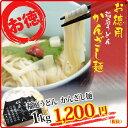 稲庭うどん かんざし麺 1kg 【うどん 訳あり】切り落とし...