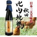 無限堂 比内地鶏 つゆ300ml 瓶つゆ(むげんどう いなにわうどん) 稲庭うどん や 稲