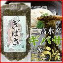 ギバサ 三高水産 ぎばさ( アカモク )200g ×3袋 & 冷凍 稲庭うどん &