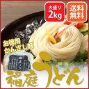 【送料無料・沖縄除く】稲庭うどん かんざし麺 2kg(20食...